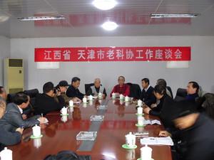 在天津市调查老科協工作