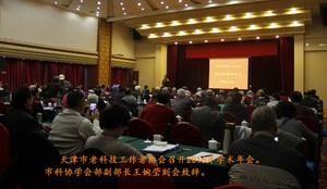 市老科協召開2016年學術年會,市科協學會部副部長王婉瑩到會致辭。